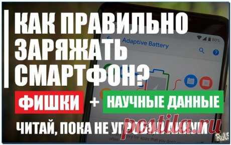 (+1) Как правильно заряжать телефон после покупки чтобы долго работала батарея?