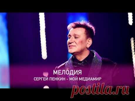 Сергей Пенкин - Мелодия (Crocus City Hall, 13.02.2021)