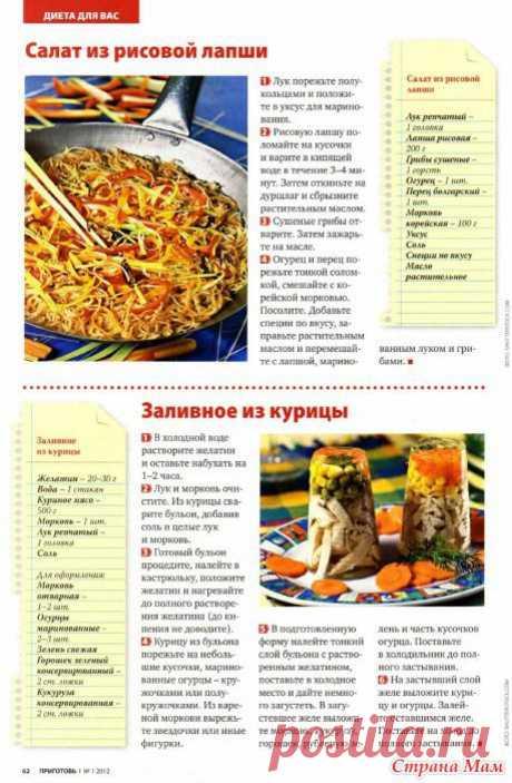 La ensalada de los tallarines de arroz... De aspic de la gallina... - el Mundo de los libros culinarios y las revistas. - el país de las Mamás