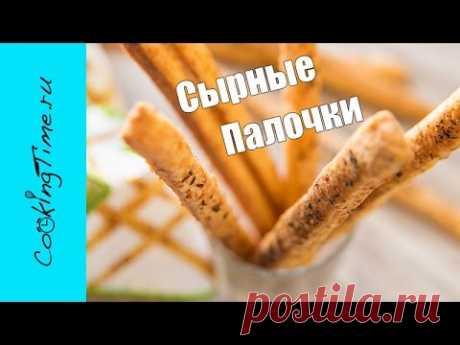 СЫРНЫЕ ХЛЕБНЫЕ ПАЛОЧКИ | самая вкусная закуска  с сыром | простой рецепт