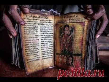 Сакральный текст расшифровали и замерли в оцепенении.Жуткое описание конца человечества