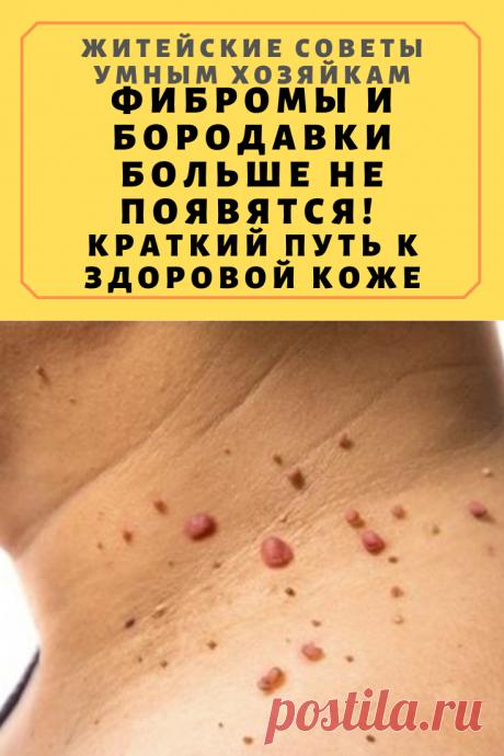 Фибромы и бородавки больше не появятся! Краткий путь к здоровой коже | Житейские Советы