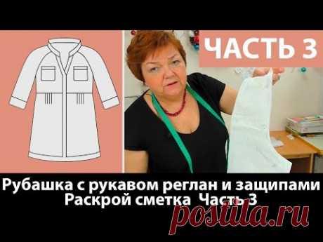 Раскрой блузы-рубашки с рукавом реглан, защипами и необычной стойкой. Часть 3