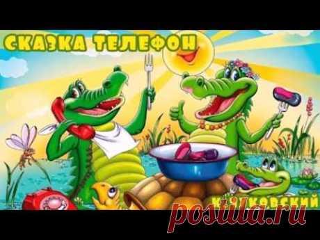 Телефон Корней Чуковский У меня зазвонил телефон Сказка для детей - YouTube