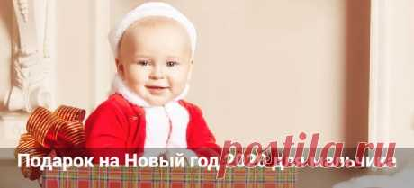 Подарок на Новый год 2020 для мальчика: новогодние идеи Подарок на Новый год 2020 для мальчика. Что подарить интересное и оригинальное. Недорогие новогодние подарки для мальчиков от мамы и папы.