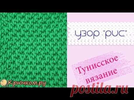Узор Рис Тунисское вязание крючком Tunisian crochet Pattern