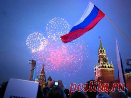 Поздравьте близких с Днем России - 4 уникальных четверостишия!