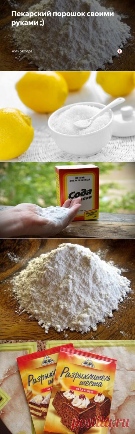 Пекарский порошок своими руками: кофемолку 30 граммов лимонной кислоты и в течение 5 секунд смолоть кристаллы в порошок. Высыпать порошок в ёмкость объёмом не менее 200 мл. Туда же нужно насыпать 50 граммов соды и 120 граммов муки.