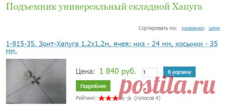 Зонты ХАПУГИ <- Подъемники (пауки) <- СЕТЕМАТЕРИАЛЫ - Интернет-магазин