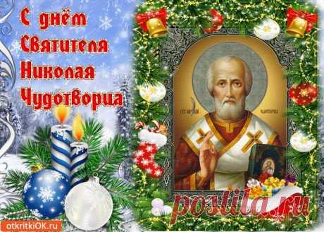 Картинки с Днем Святого Николая Чудотворца | ТОП Картинки