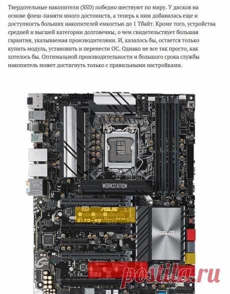 Руководство по оптимальной настройке SSD-накопителей