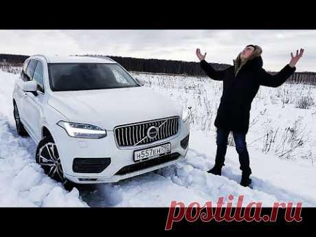 VOLVO XC90 2021 - когда устал от косяков Mercedes, BMW и Audi
