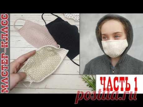 DIY medical face mask. Маска защитная крючком своими руками