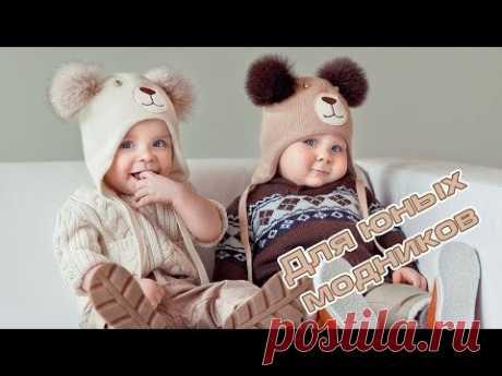 вязание стильная одежда для малышей