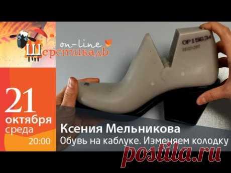 Шерстиваль. Ксения Мельникова. Обувь на каблуке. Изменяем колодку