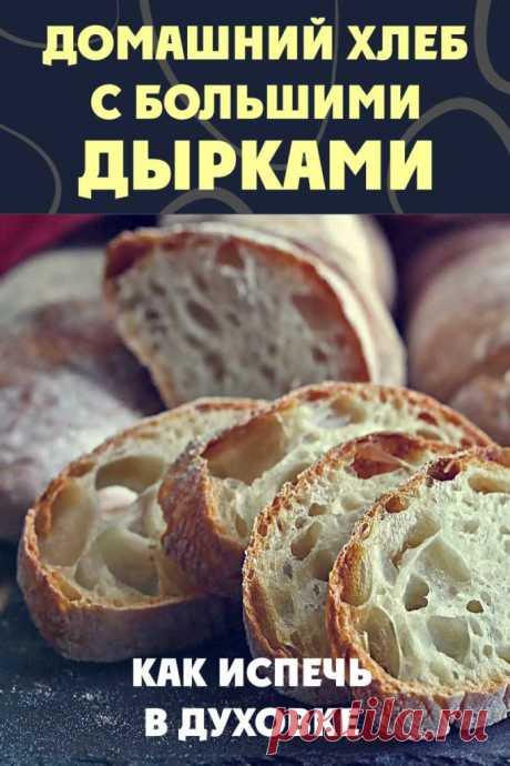 Как испечь домашний хлеб чиабатта с большими дырками в духовке