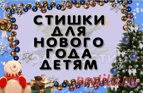 Стишки для нового года — Бабушкины секреты Стишки для нового года. Снег идёт, снег идёт. Значит скоро Новый Год. Дед Мороз к нам прийдёт. Всем подарки принесёт!