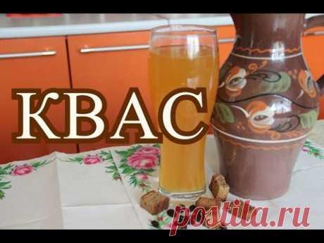 Como hacer el KVAS. De casa, sabroso, el kvas de pan.