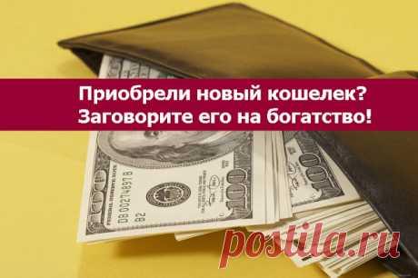 Приобрели новый кошелек? Заговорите его на богатство!