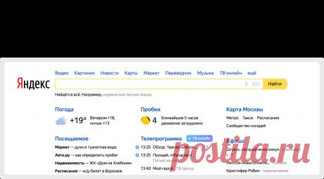 Расширение Яндекса