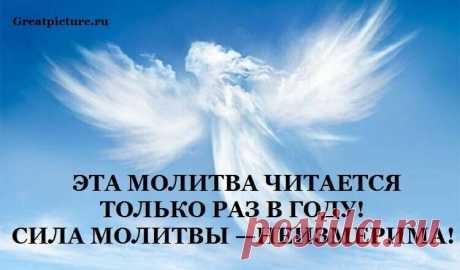 ЭТА МОЛИТВА ЧИТАЕТСЯ ТОЛЬКО РАЗ В ГОДУ! СИЛА МОЛИТВЫ — НЕИЗМЕРИМА! | моя молитва | Яндекс Дзен
