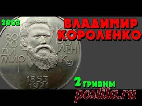 Владимир Короленко, 2 гривны, нейзильбер, 2003 год (Обзор монеты) Володимир Короленко - YouTube