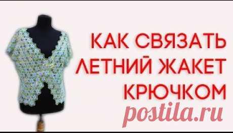 Вязание крючком Летний жакет крючком 1 часть их 2-х #crochet #вязание