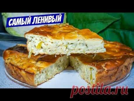 Этот Заливной Пирог В ДВА РАЗА ВКУСНЕЕ любых пирогов с капустой - 100% рецепт!