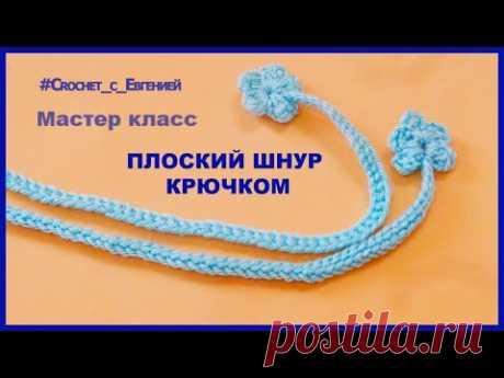 Плоский шнур, вязаный крючком | Вязание крючком для начинающих