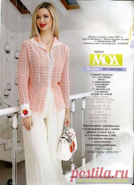 Журнал Мод. Вязание №624 2019.