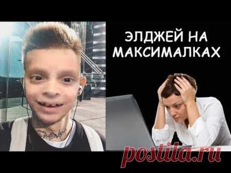 Элджей на максималках - откуда мем и его значение - YouTube
