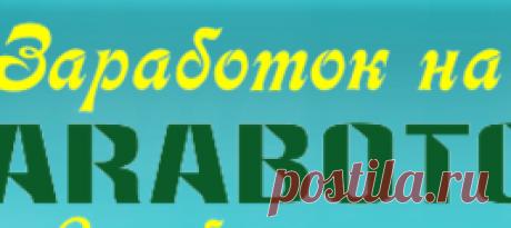 ExpertnoeMnenie.ru | Заработок на компьютере