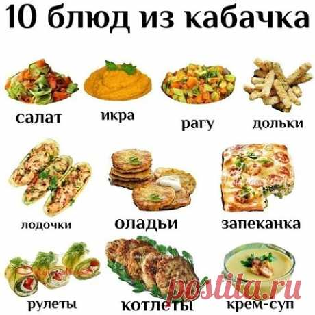 Смотрите рецепты ниже↓