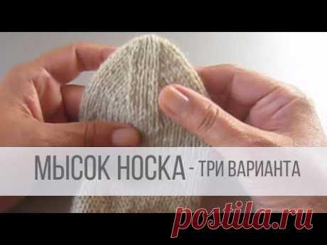 Мысок носка спицами - три варианта