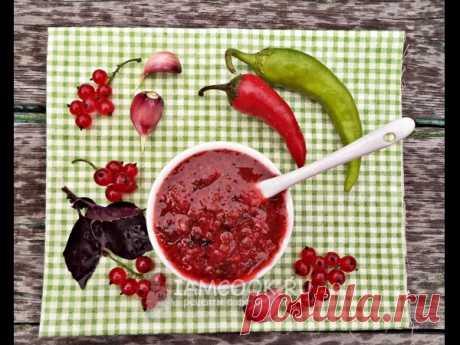 Аджика из красной смородины — рецепт с фото Предлагаю заготовить на зиму аджику из красной смородины и болгарского перца. Остроту регулируем с помощью чеснока и острого перца.