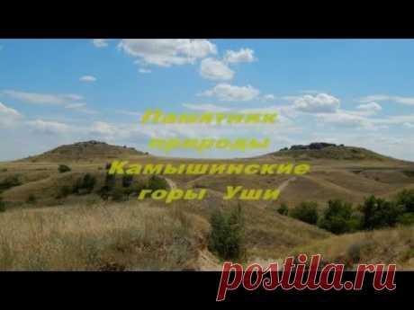 Памятник природы Камышинские горы Уши