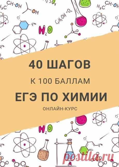 Реальные варианты ЕГЭ по химии | CHEMEGE.RU