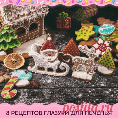 8 рецептов глазури для новогоднего печенья.  Новогодняя атмосфера уже повсюду , и так хочется принести частичку праздника и в свой дом, правда?  Это может сделать каждый на своей кухне, если уже сейчас приготовить нарядное и оригинальное новогоднее печенье  и красиво его украсить по одному из рецептов.   1. Классическая глазурь __________________________ Ингредиенты: ● 200 г сахарной пудры ● сок 1 лимона ● 1 яичный белок  Приготовление: Перемешайте все ингредиенты и взбива...