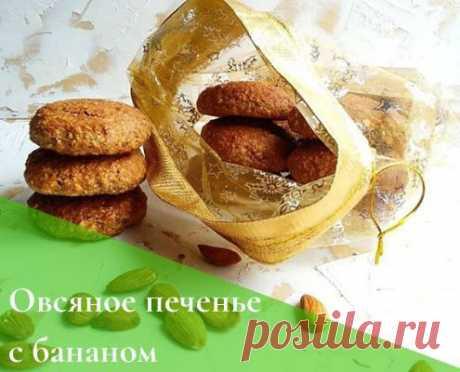 Овсяное печенье с бананом диетическое ПП. Рецепт правильного питания