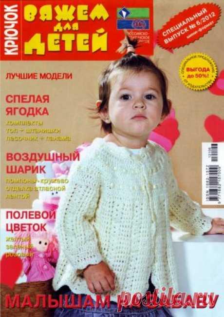 Вяжем для детей Крючок №6 2012