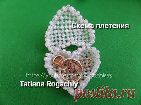 Шкатулка сердце из бусин или бисера. Схема плетения. - YouTube