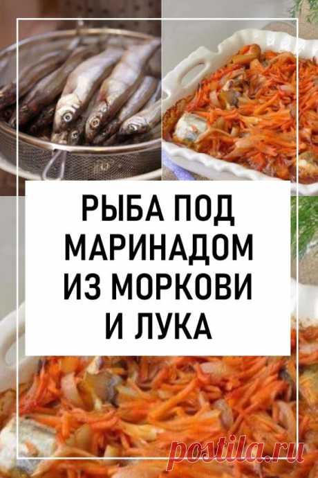 Рыба под маринадом из моркови и лука. Считаешь мойву дешевой и невкусной рыбой? Замаринуй ее по-испански! Настоящий деликатес с богатым вкусом…