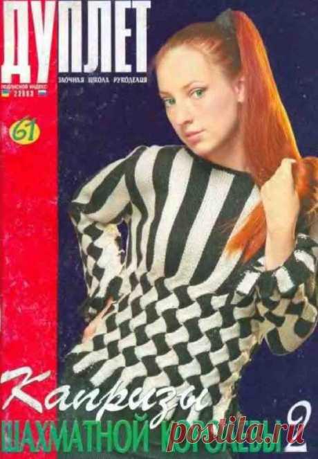 РЕТРО: ДУПЛЕТ - №61 - Капризы шахматной королевы - 2