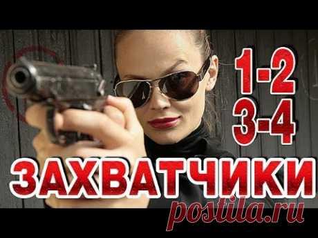Захватчики 1-2-3-4 серия криминальный сериал