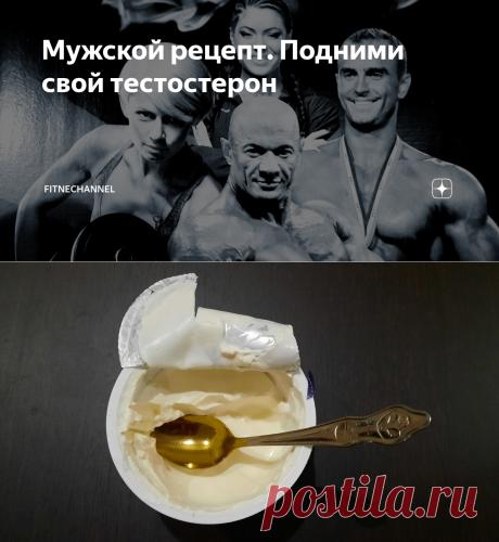 Мужской рецепт. Подними свой тестостерон | fitnechannel | Яндекс Дзен