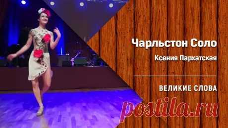Чарльстон Соло - Ксения Пархатская