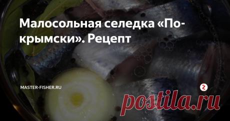 Малосольная селедка «По-крымски». Рецепт | MASTER-FISHER.RU | Яндекс Дзен