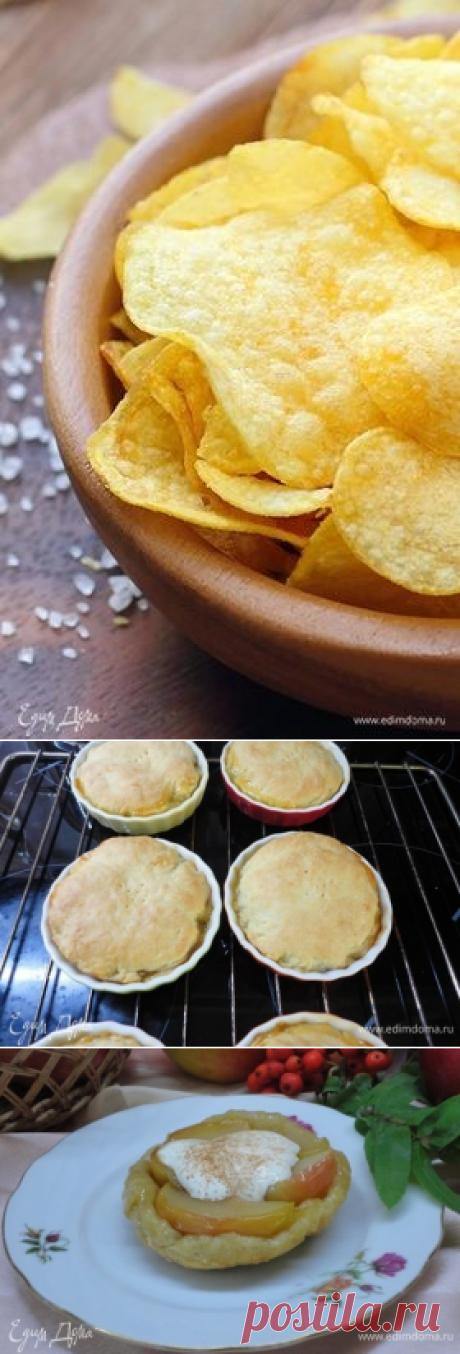 Французские пироги с яблоками. Ингредиенты: мука, сливочное масло, сметана 15%