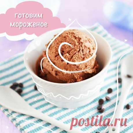 Готовим мороженое