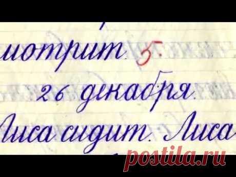 Каллиграфия. Советская Школьная Тетрадь. часть 1